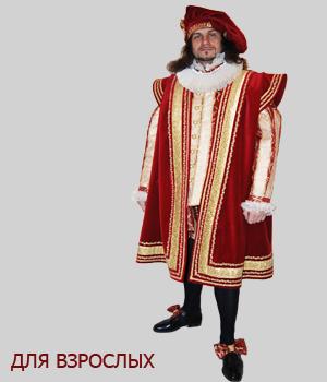 Новогодние костюмы для взрослых в москве